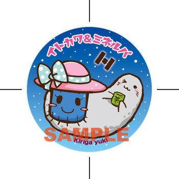 itokawa-sample.jpg