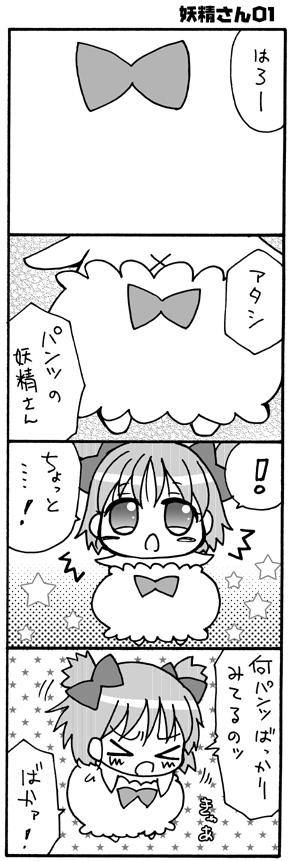 yousei01.jpg