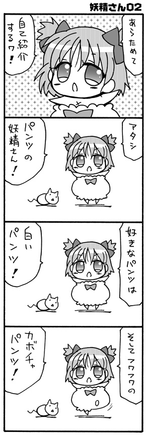 yousei02.jpg