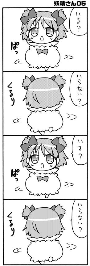 yousei05.jpg