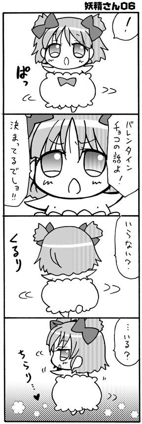 yousei06.jpg