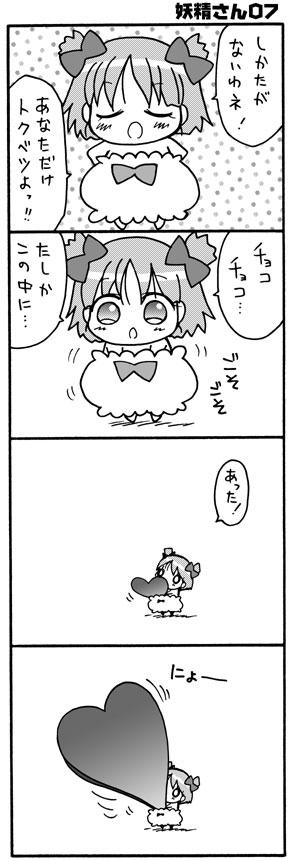 yousei07.jpg