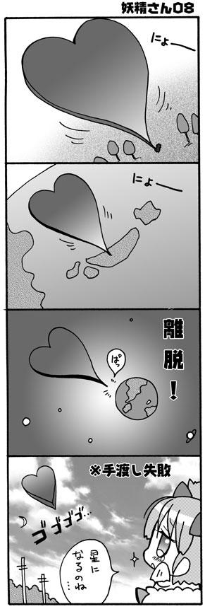 yousei08.jpg